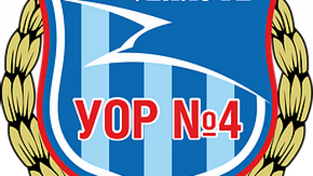 Училище (техникум) олимпийского резерва №4