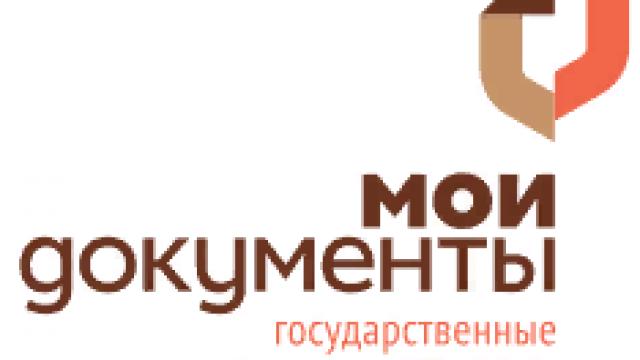 МКУ «МФЦ» городского округа Чехов