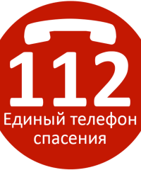 Единая служба спасения (112)