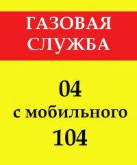 Аварийная газовая служба (04 / 104)