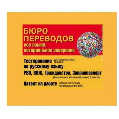 Бюро переводов Чехов