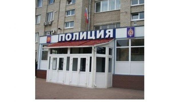 ОМВД России по городскому округу Чехов