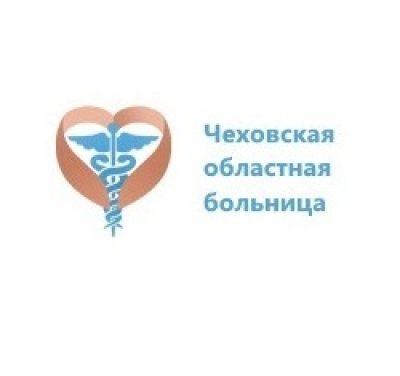 ГБУЗ МО «Чеховская областная больница»