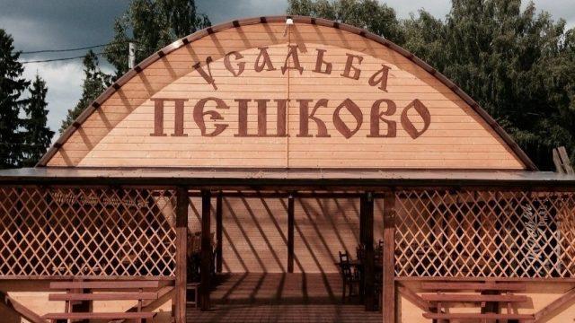 Русские бани Усадьбы Пешково