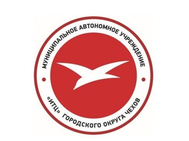 МАУ «Информационно-технический Центр городского округа Чехов»