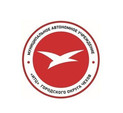 Муниципальное автономное учреждение «Информационно-технический Центр городского округа Чехов»