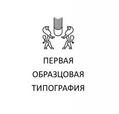 Чеховский Печатный Двор