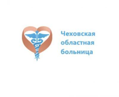 ГБУЗ МО  «Чеховская областная больница» Ортопедическая стоматология