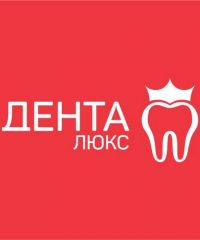 Стоматологический центр «Дента-Люкс»