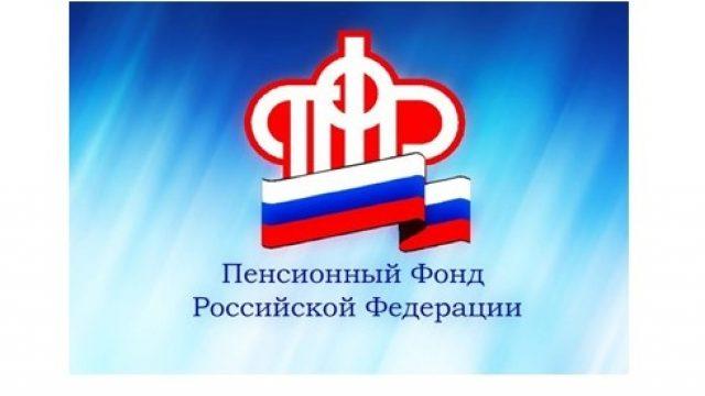 Пенсионный фонд городского округа Чехов Московской области