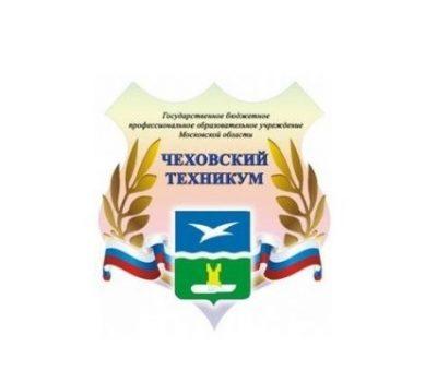 Чеховский техникум Московской области