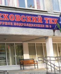 Структурное подразделение №3 Государственного бюджетного профессионального образовательного учреждения Московской области «Чеховский техникум»
