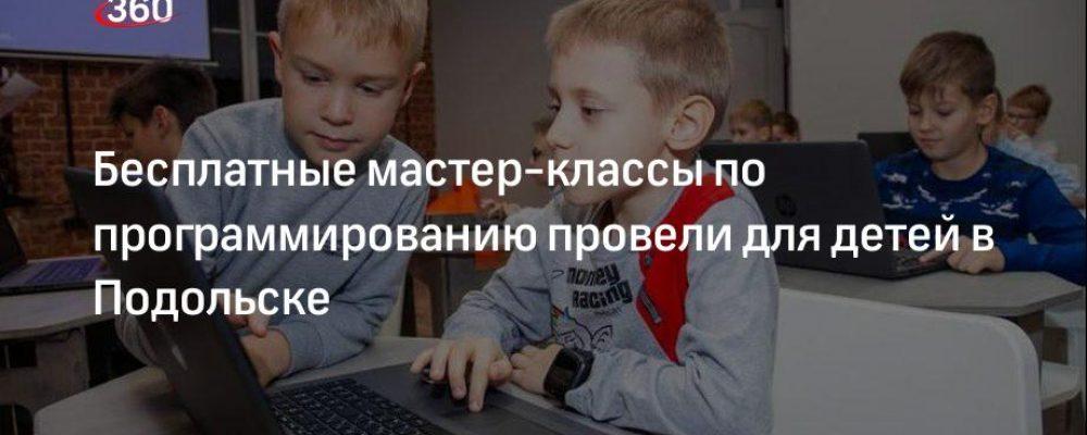 Бесплатные мастер-классы по программированию провели для детей в Подольске