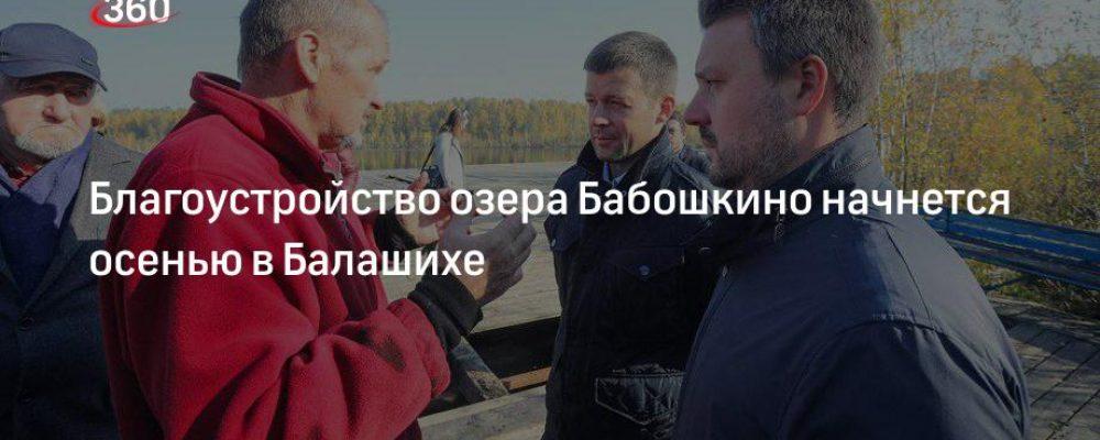 Благоустройство озера Бабошкино начнется осенью в Балашихе