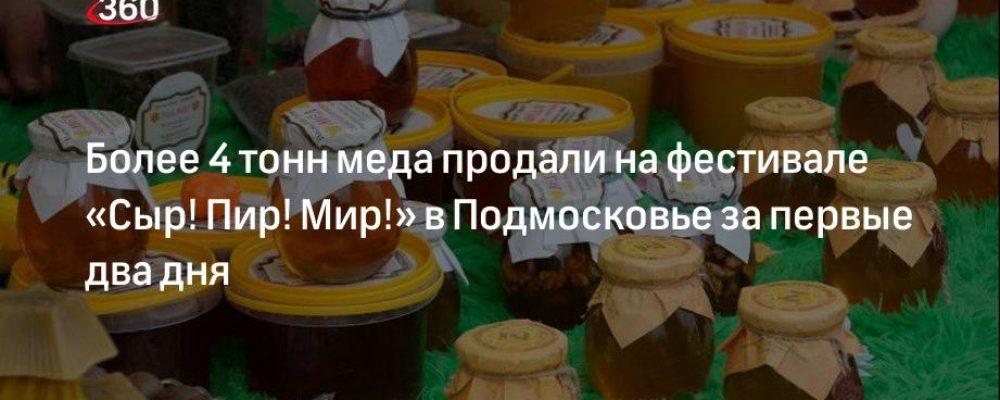 Более 4 тонн меда продали на фестивале «Сыр! Пир! Мир!» в Подмосковье за первые два дня