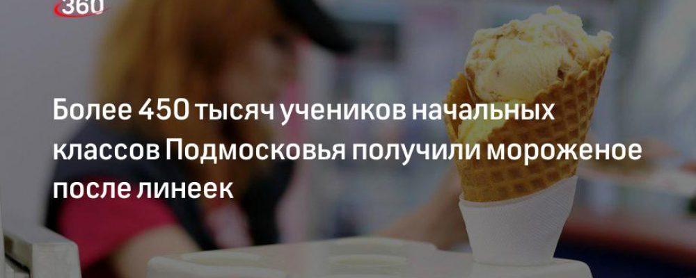 Более 450 тысяч учеников начальных классов Подмосковья получили мороженое после линеек