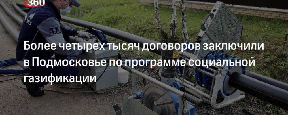 Более четырех тысяч договоров заключили в Подмосковье по программе социальной газификации