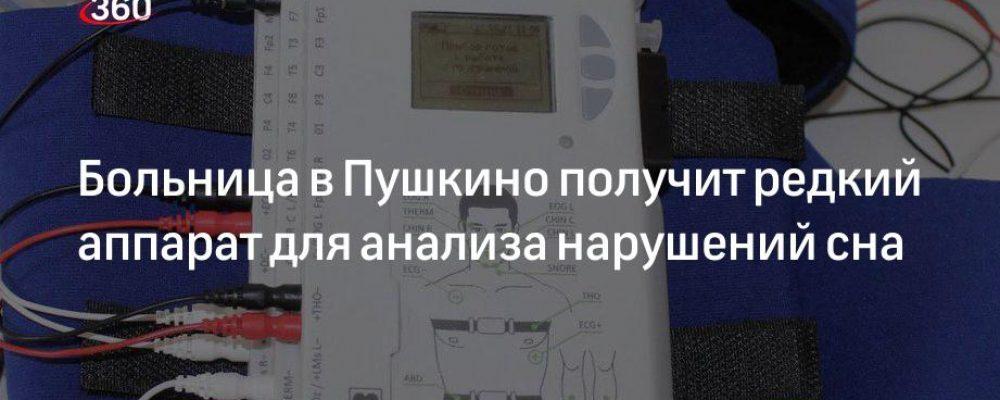 Больница в Пушкино получит редкий аппарат для анализа нарушений сна