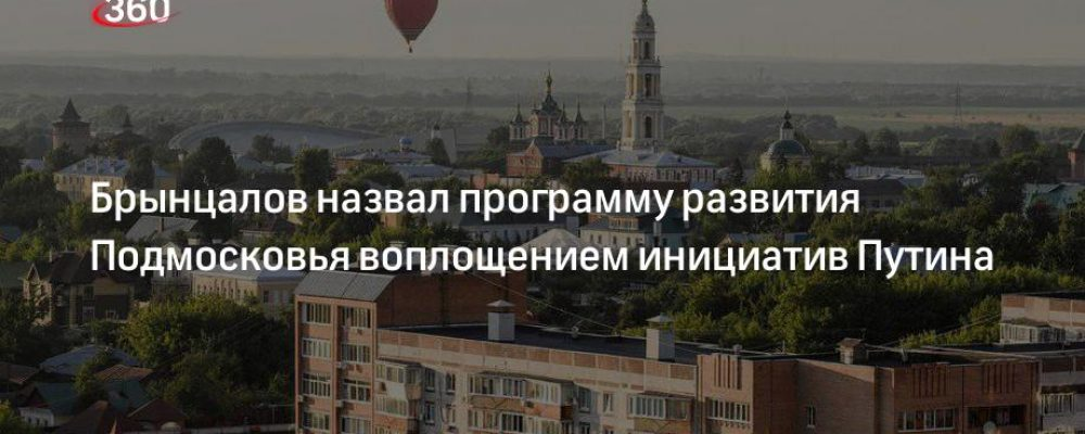Брынцалов назвал программу развития Подмосковья воплощением инициатив Путина