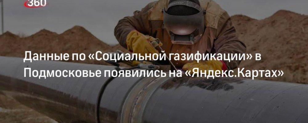 Данные по «Социальной газификации» в Подмосковье появились на «Яндекс.Картах»