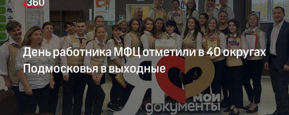 День работника МФЦ отметили в 40 округах Подмосковья в выходные