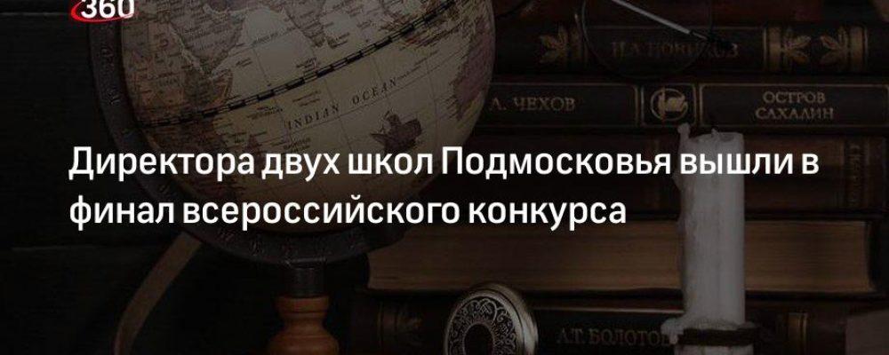 Директора двух школ Подмосковья вышли в финал всероссийского конкурса