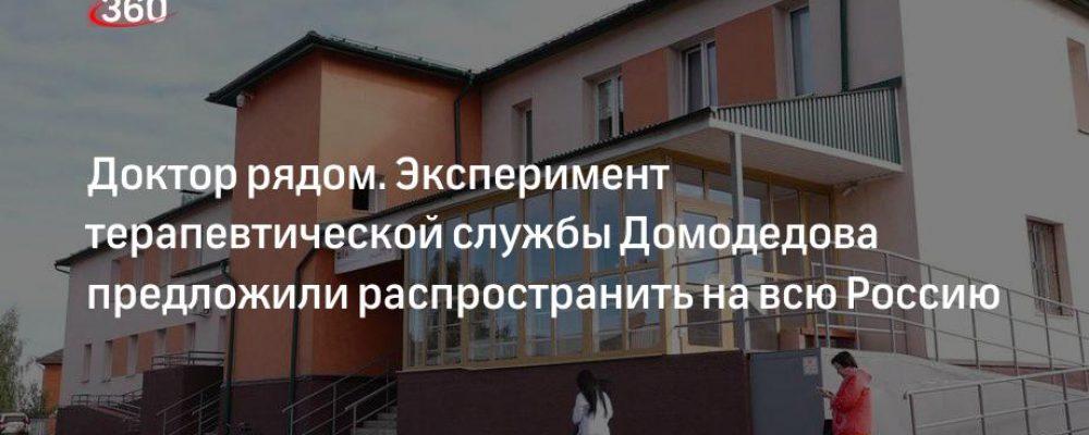Доктор рядом. Эксперимент терапевтической службы Домодедова предложили распространить на всю Россию