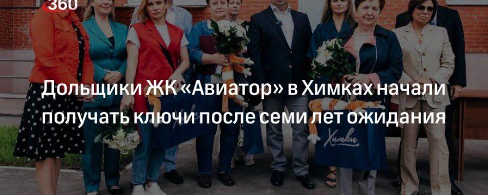 Дольщики ЖК «Авиатор» в Химках начали получать ключи после семи лет ожидания