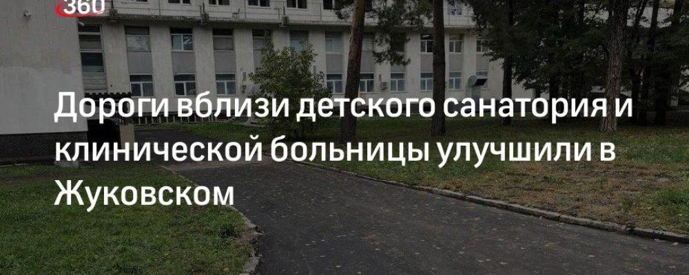 Дороги вблизи детского санатория и клинической больницы улучшили в Жуковском