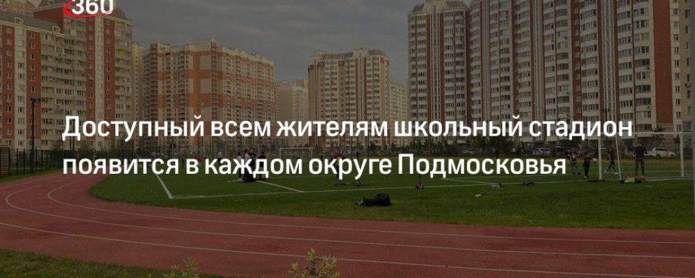 Доступный всем жителям школьный стадион появится в каждом округе Подмосковья