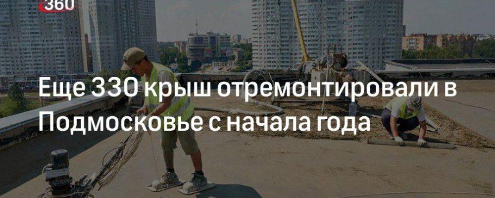 Еще 330 крыш отремонтировали в Подмосковье с начала года