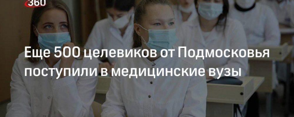 Еще 500 целевиков от Подмосковья поступили в медицинские вузы