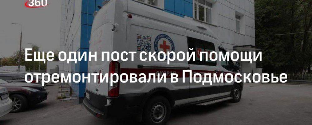 Еще один пост скорой помощи отремонтировали в Подмосковье