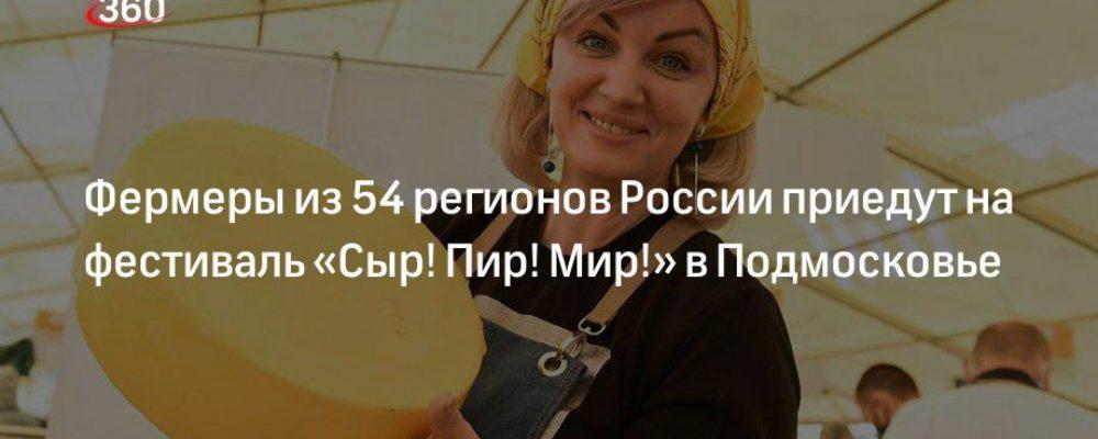 Фермеры из 54 регионов России приедут на фестиваль «Сыр! Пир! Мир!» в Подмосковье