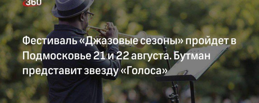 Фестиваль «Джазовые сезоны» пройдет в Подмосковье 21 и 22 августа. Бутман представит звезду «Голоса»