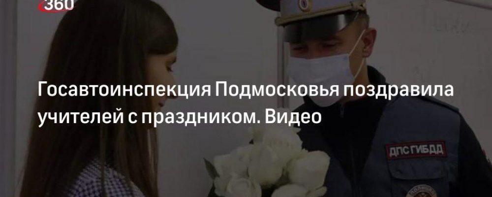 Госавтоинспекция Подмосковья поздравила учителей с праздником. Видео