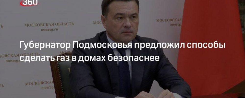 Губернатор Подмосковья предложил способы сделать газ в домах безопаснее