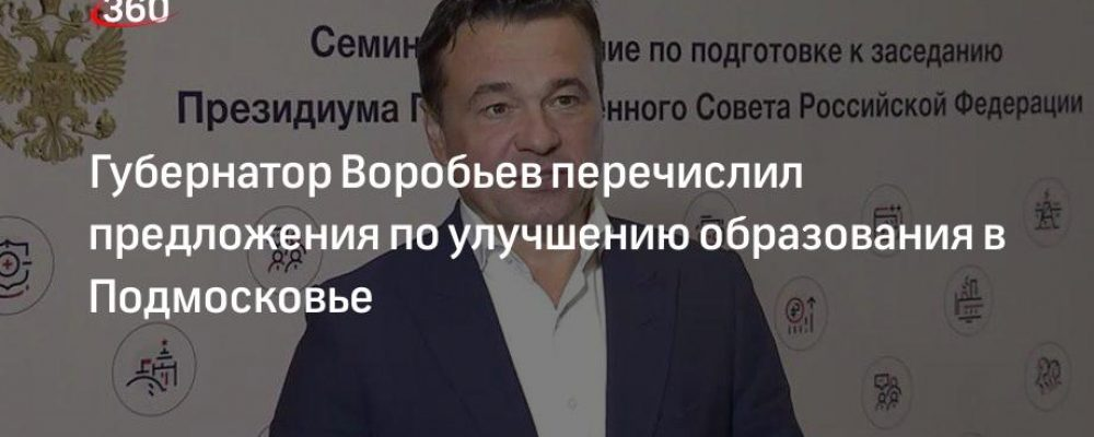 Губернатор Воробьев перечислил предложения по улучшению образования в Подмосковье