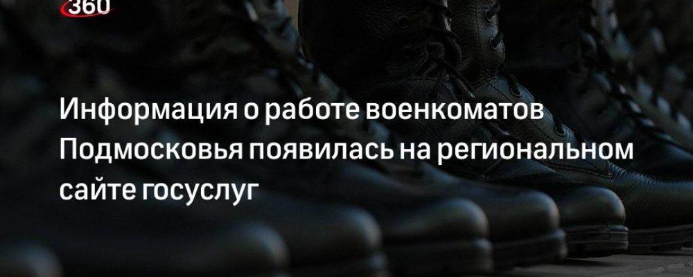 Информация о работе военкоматов Подмосковья появилась на региональном сайте госуслуг