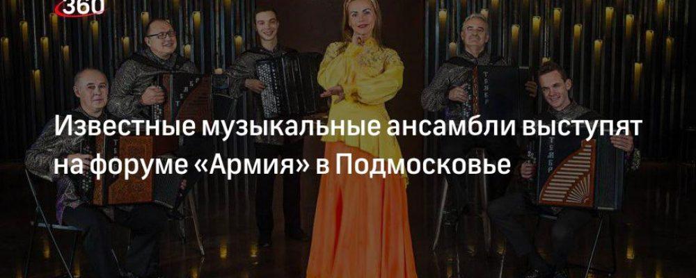 Известные музыкальные ансамбли выступят на форуме «Армия» в Подмосковье