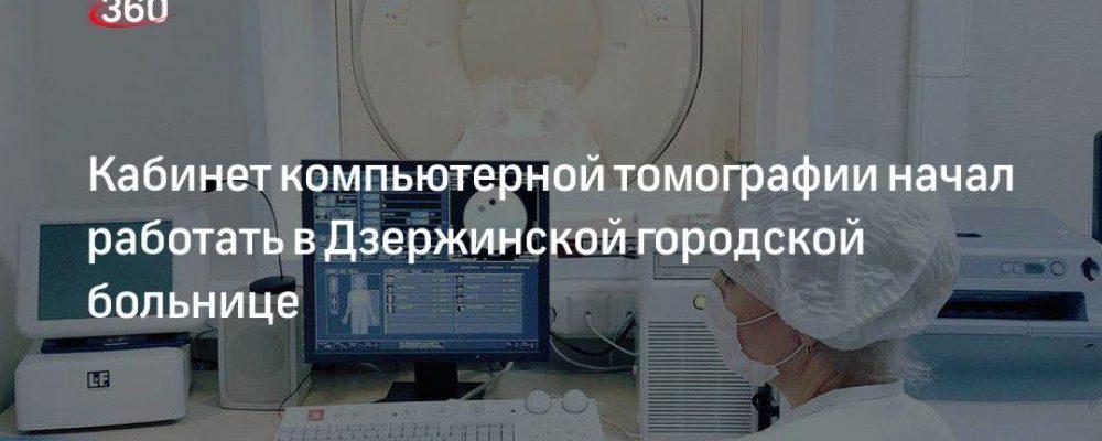Кабинет компьютерной томографии начал работать в Дзержинской городской больнице