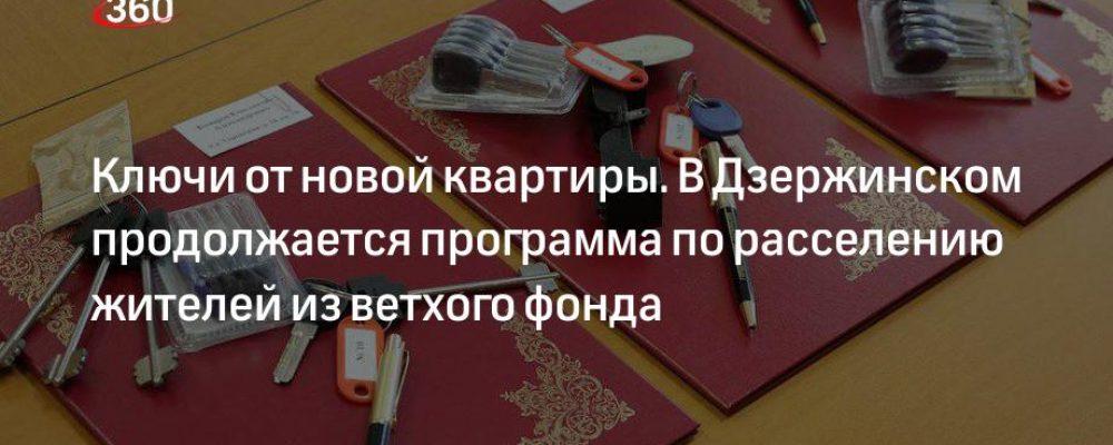 Ключи от новой квартиры. В Дзержинском продолжается программа по расселению жителей из ветхого фонда