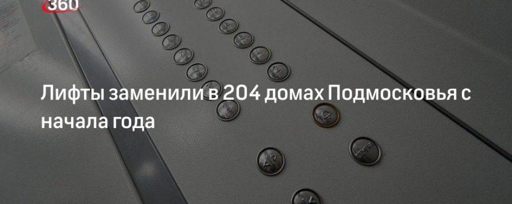 Лифты заменили в 204 домах Подмосковья с начала года