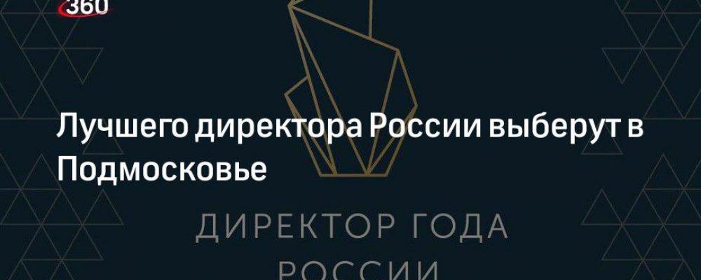 Лучшего директора России выберут в Подмосковье