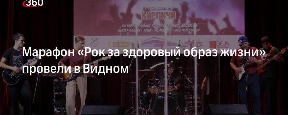 Марафон «Рок за здоровый образ жизни» провели в Видном