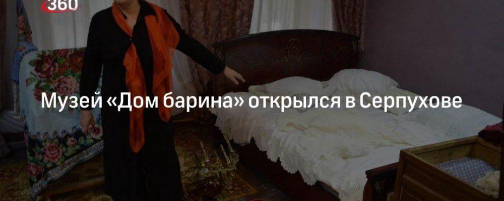 Музей «Дом барина» открылся в Серпухове