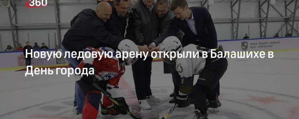 Новую ледовую арену открыли в Балашихе в День города