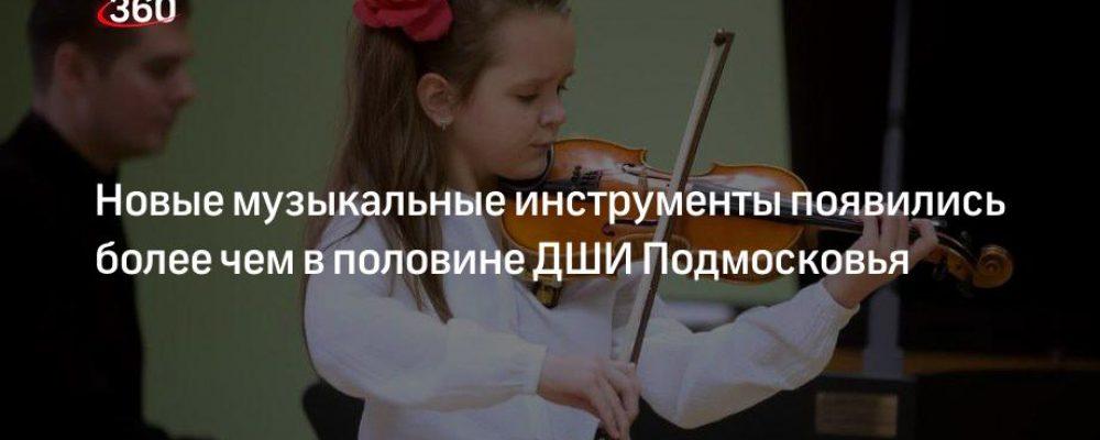 Новые музыкальные инструменты появились более чем в половине ДШИ Подмосковья