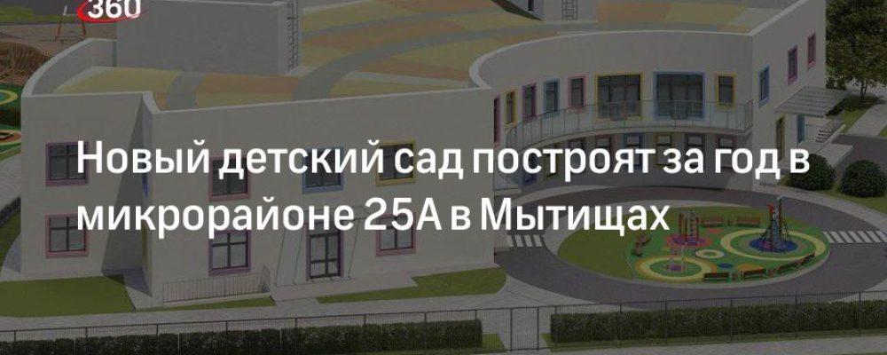Новый детский сад построят за год в микрорайоне 25А в Мытищах