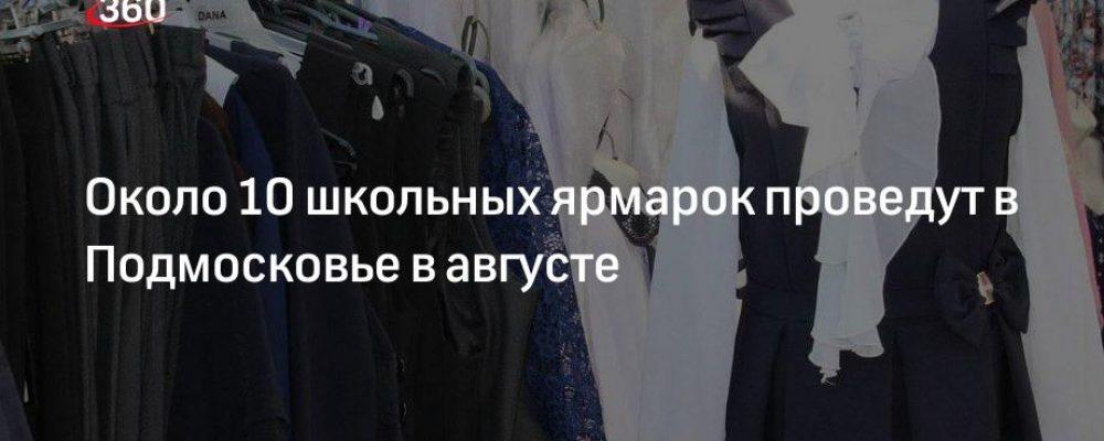 Около 10 школьных ярмарок проведут в Подмосковье в августе